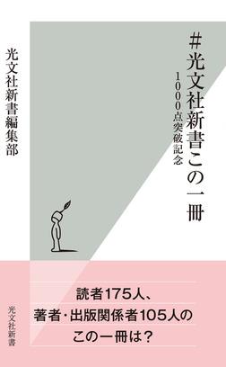 #光文社新書この一冊~1000点突破記念~-電子書籍