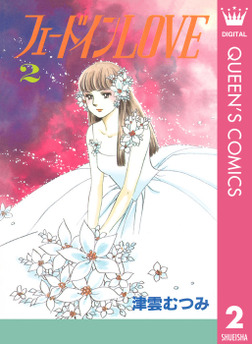 フェードインLOVE 2-電子書籍