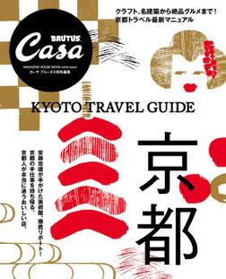 Casa BRUTUS特別編集 京都-電子書籍