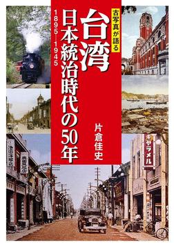 古写真が語る台湾 日本統治時代の50年 1895-1945-電子書籍