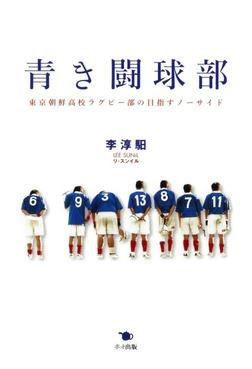 青き闘球部 東京朝鮮高校ラグビー部の目指すノーサイド-電子書籍