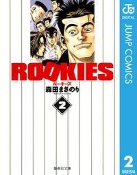 ROOKIES 2