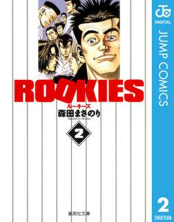 ROOKIES 2-電子書籍