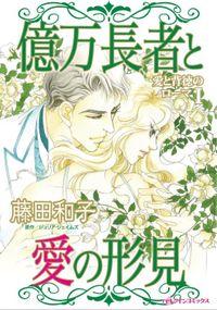 愛と背徳のローマ(ハーレクインコミックス)