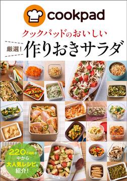 クックパッドのおいしい厳選!作りおきサラダ-電子書籍