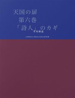 天国の扉 第六巻 「詩人」のカギ-電子書籍