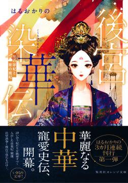 後宮染華伝 黒の罪妃と紫の寵妃-電子書籍