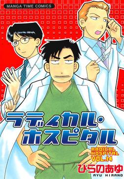 ラディカル・ホスピタル 14巻-電子書籍