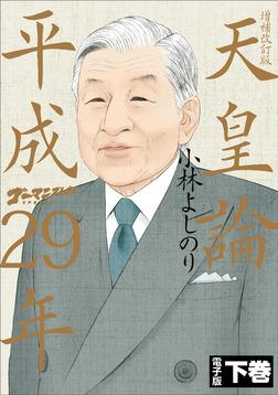 ゴーマニズム宣言SPECIAL 天皇論平成29年~増補改訂版~ 下巻-電子書籍