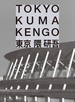 東京 TOKYO-電子書籍