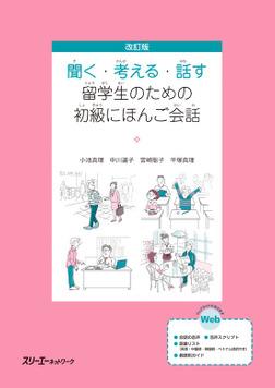 改訂版 聞く・考える・話す 留学生のための初級にほんご会話-電子書籍