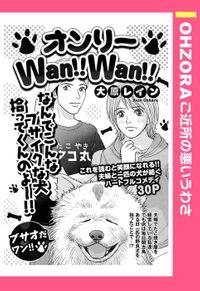 オンリーWan!!Wan!! 【単話売】