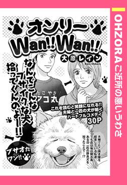 オンリーWan!!Wan!! 【単話売】-電子書籍