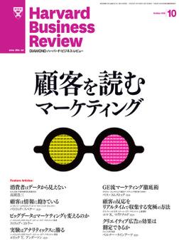 DIAMONDハーバード・ビジネス・レビュー 13年10月号-電子書籍