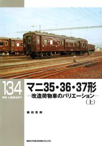 マニ35・36・37形(RM LIBRARY)