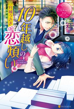 10年越しの恋煩い-電子書籍