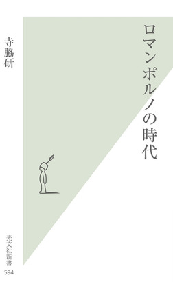 ロマンポルノの時代-電子書籍