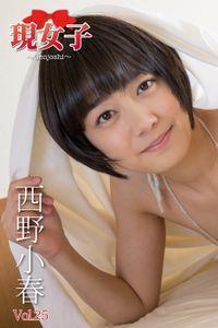西野小春 現女子 Vol.25