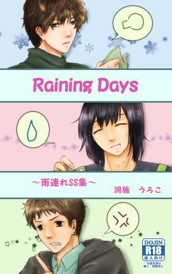 Raining Days-電子書籍