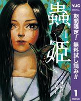 蟲姫【期間限定無料】(ヤングジャンプコミックスDIGITAL)