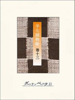 半七捕物帳 【分冊版】巻十三-電子書籍