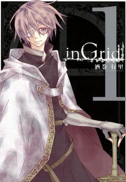 inGrid: 1-電子書籍