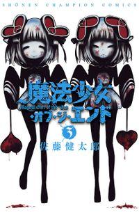 【期間限定 無料お試し版】魔法少女・オブ・ジ・エンド 3