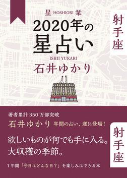 星栞 2020年の星占い 射手座-電子書籍
