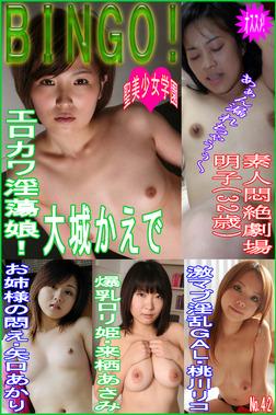 BINGO!No.42~大城かえでほかエロ姫マン載号~-電子書籍