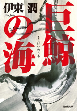 巨鯨の海-電子書籍