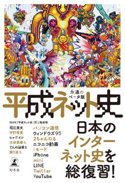 平成ネット史 永遠のベータ版-電子書籍