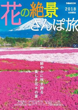 花の絶景さんぽ旅2018 首都圏版-電子書籍