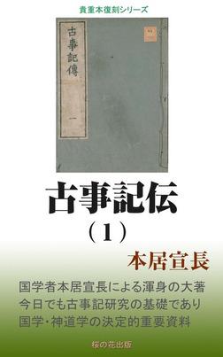 古事記伝(1)-電子書籍