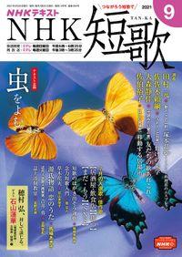 NHK 短歌 2021年9月号