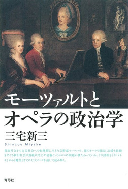 モーツァルトとオペラの政治学-電子書籍