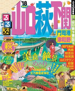るるぶ山口 萩 下関 門司港 津和野'18-電子書籍