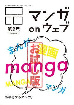 マンガ on ウェブ第2号 無料お試し版-電子書籍