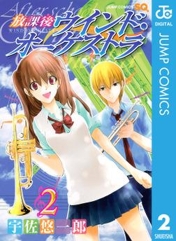 放課後ウインド・オーケストラ 2-電子書籍