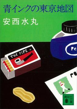 青インクの東京地図-電子書籍