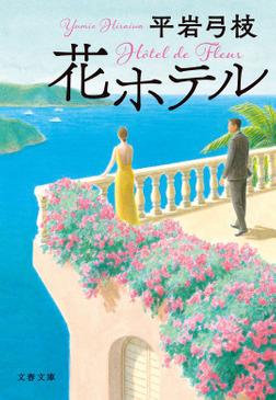 花ホテル-電子書籍