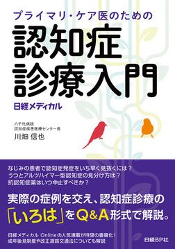プライマリ・ケア医のための認知症診療入門-電子書籍