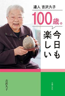 100歳。今日も楽しい-電子書籍