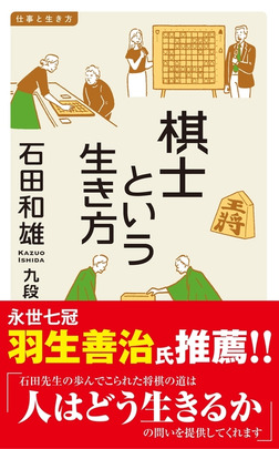 棋士という生き方-電子書籍