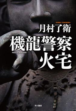 機龍警察 火宅-電子書籍