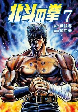 北斗の拳 7巻-電子書籍