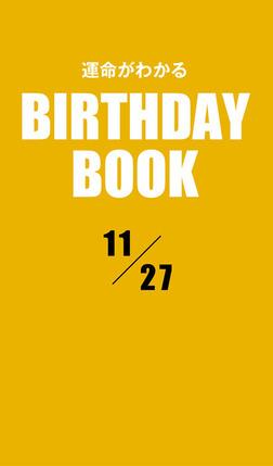 運命がわかるBIRTHDAY BOOK 11月26日-電子書籍
