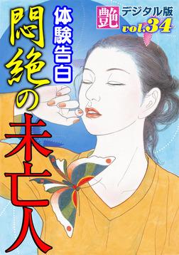 【体験告白】悶絶の未亡人-電子書籍