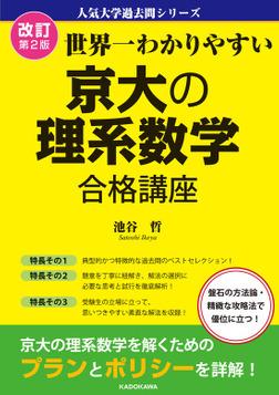 改訂第2版 世界一わかりやすい 京大の理系数学 合格講座 人気大学過去問シリーズ-電子書籍
