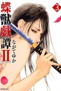 蝶獣戯譚2 3巻