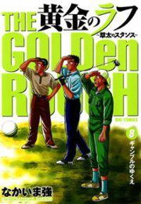 黄金のラフ(8)